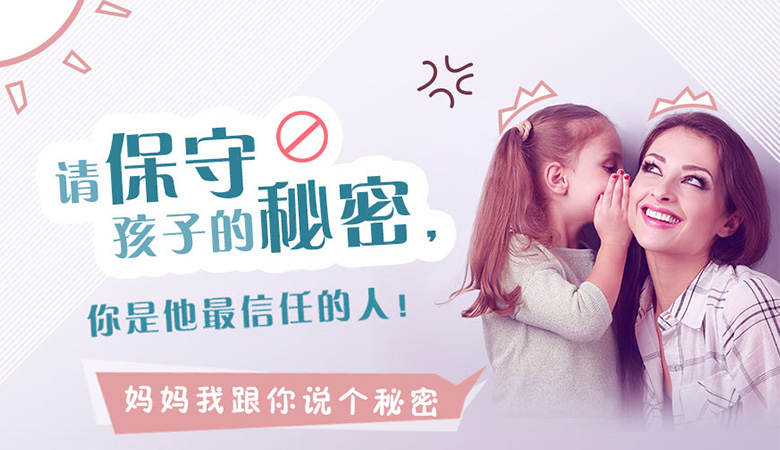 请保守孩子的秘密,重庆时时彩遗漏你是他最信任的人!